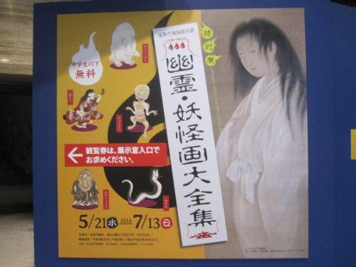 「幽霊・妖怪画大全集」_a0124393_14142118.jpg