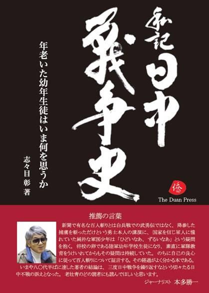 7月7日の本日、本多勝一氏が推薦する反戦図書『私記 日中戦争史』を案内します_d0027795_105857100.jpg