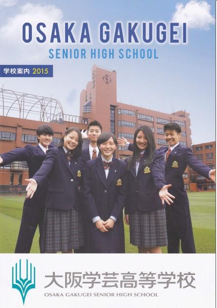 「大阪学芸高校」の画像検索結果