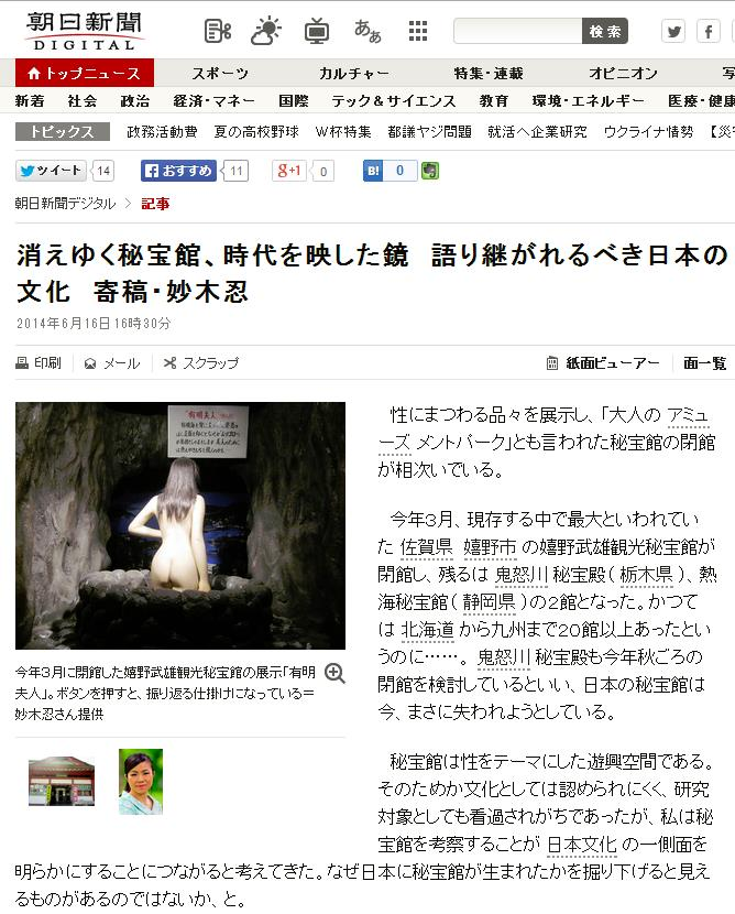 「秘宝館の妙木さん」寄稿記事と付随記事_c0025115_1759381.jpg