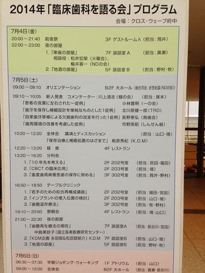 2014  臨床歯科を語る会_f0154626_12381237.jpg
