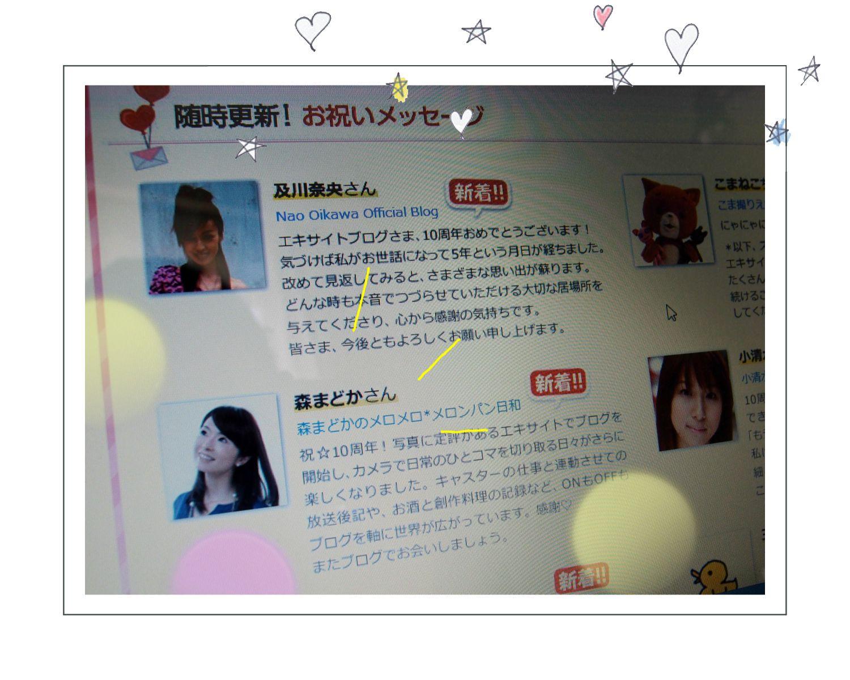 祝♡エキサイトブログ10周年_a0231828_11192647.jpg