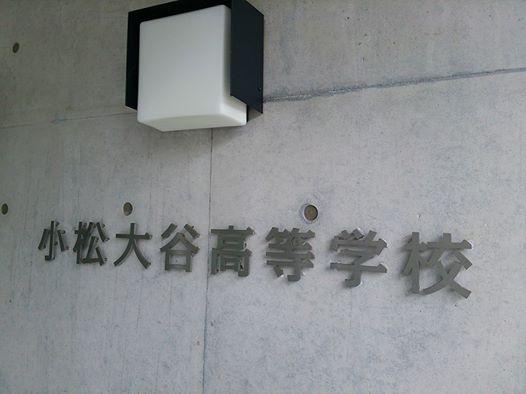 2014.07.08 小松大谷高校で講演_f0138645_2212965.jpg