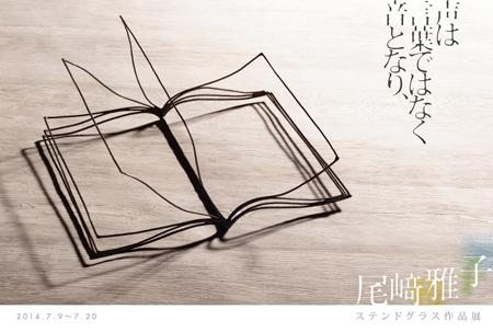 尾崎雅子作品展~声は言葉ではなく音となり、_a0017350_06343023.jpg