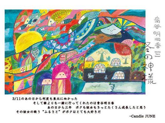 7月12日@青谷明日香「冬の神様」リリースツアー_c0112672_17104881.jpg
