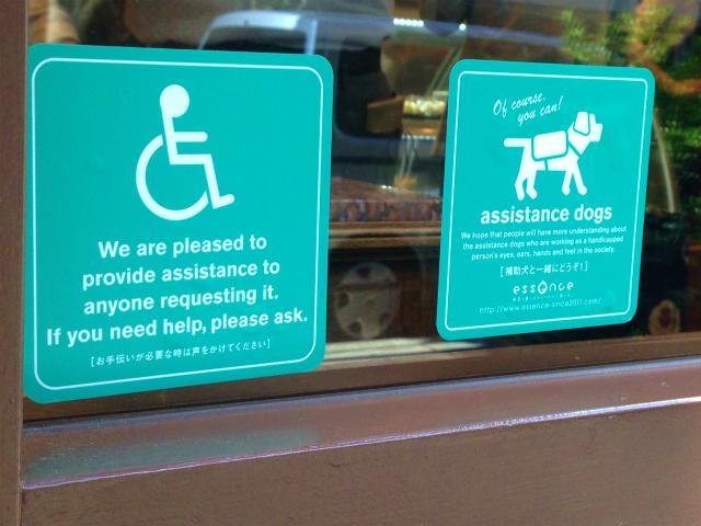 車椅子ステッカー、補助犬ステッカー、耳マーク、cafe ajironokiについて_a0277483_219271.jpg