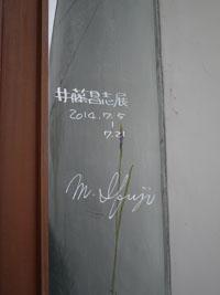 季の雲  -井藤昌志 展覧会- _b0142989_17312350.jpg
