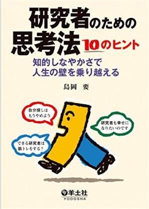 島岡要「研究者のための思考法10のヒント」_c0025115_1939521.jpg