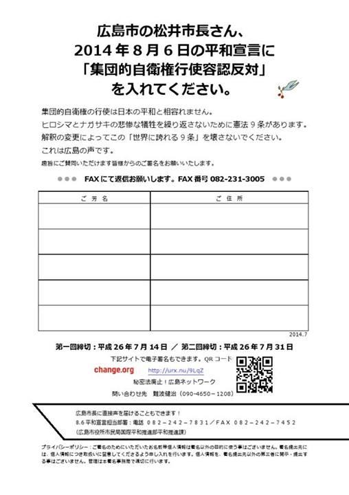 広島市の8・6平和宣言に、「集団的自衛権行使容認反対」という趣旨を_e0094315_13555092.jpg