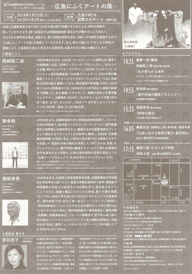 「アート&デザイン2014 広島」_a0115017_9575776.jpg