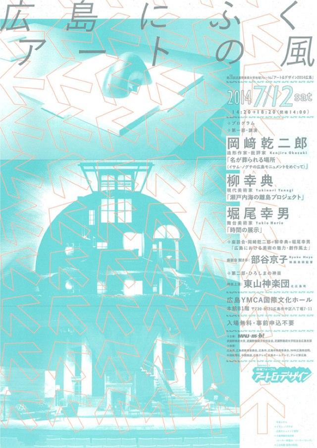「アート&デザイン2014 広島」_a0115017_958052.jpg