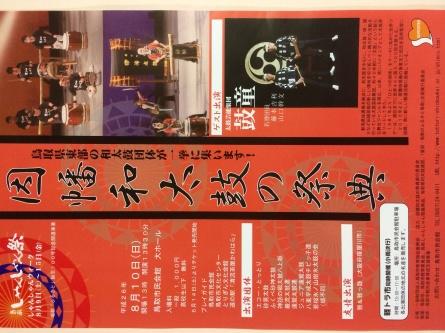 【因幡和太鼓の祭典】_f0101226_20520294.jpg