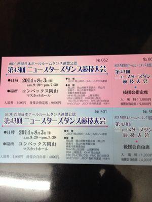 チケット発売中_e0105035_20171843.jpg