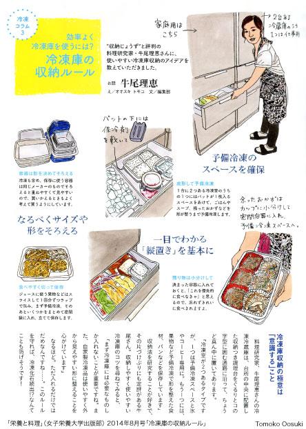 「栄養と料理」(女子栄養大学出版部) 2014年8月号「冷凍庫の収納ルール」_f0134538_14512838.jpg