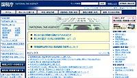 税務情報『「社会保障・税番号制度<マイナンバー>」特設サイトの「法定調書に関するFAQ」について』_d0247345_13321556.jpg