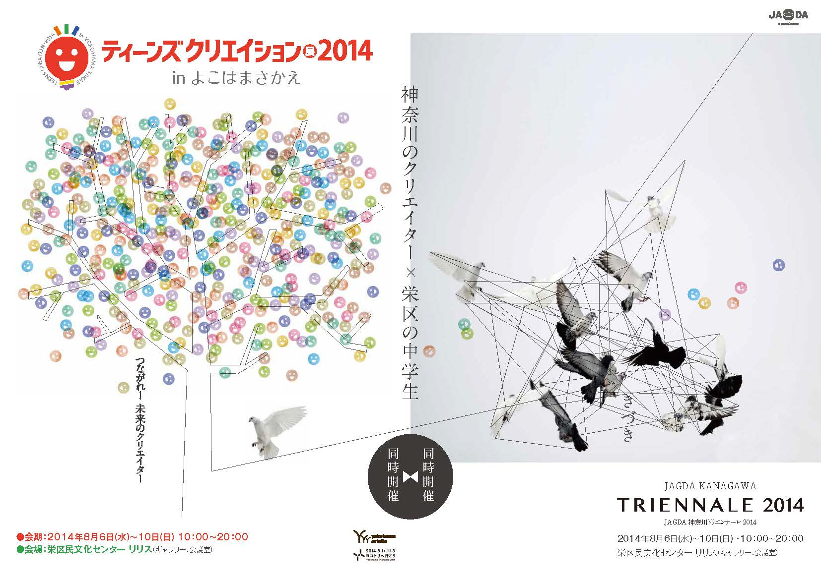 ティーンズクリエイション展2014 in よこはまさかえ_f0197045_21523467.jpg