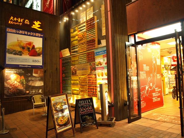 札幌 大かまど 芝_d0153062_9524991.jpg