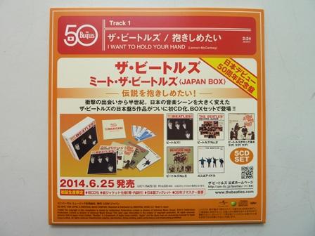 2014-07-09 ビートルズ&ストーンズ関連のお買い物_e0021965_09100403.jpg