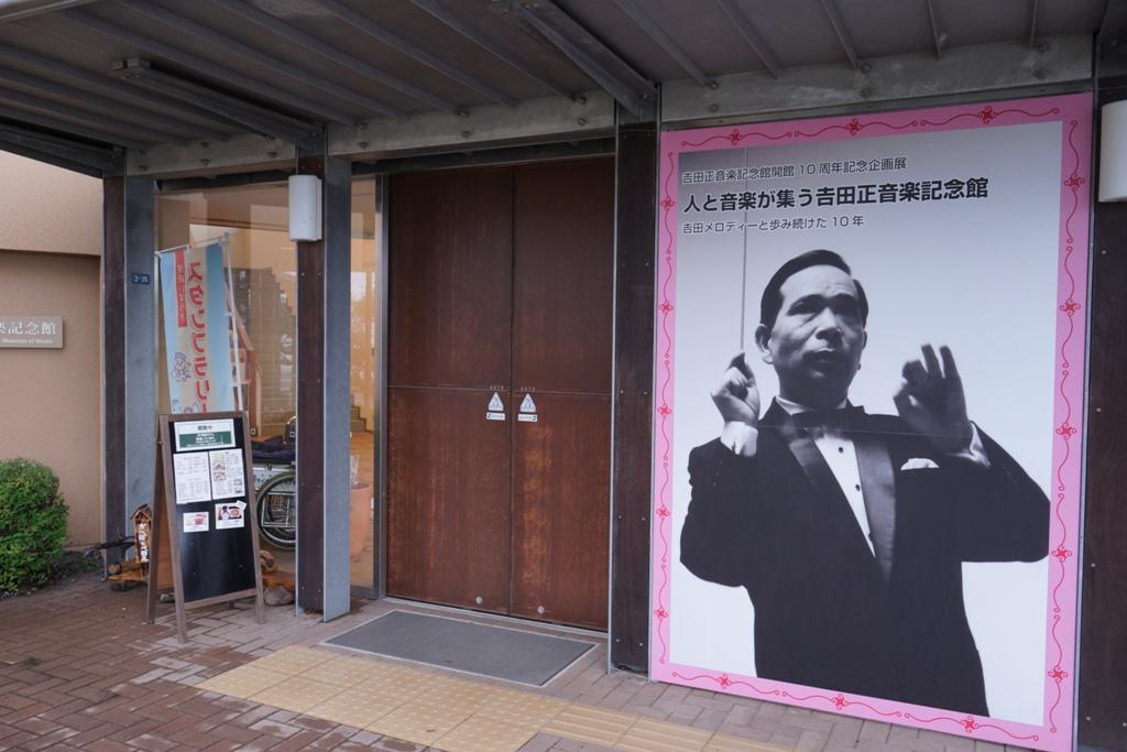 14年7月9日・吉田正音楽記念館_c0129671_2024758.jpg