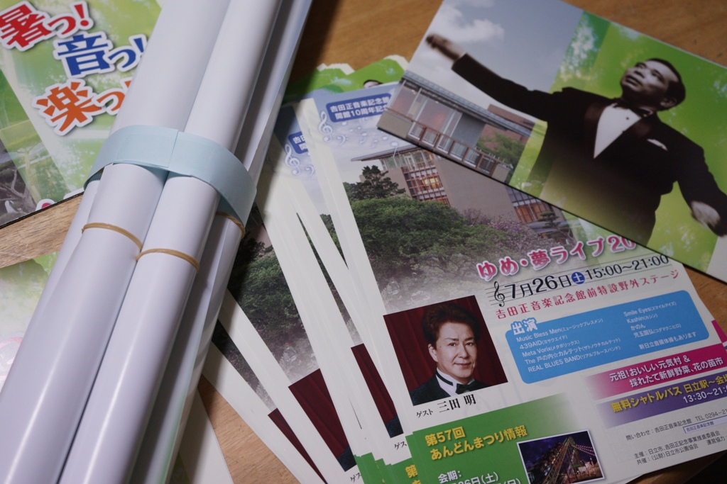 14年7月9日・吉田正音楽記念館_c0129671_2031070.jpg