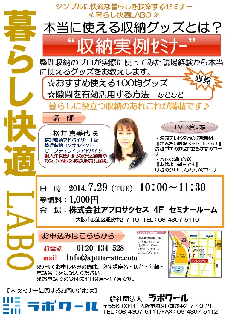 「収納実例セミナー」開催のお知らせ_a0126497_17170743.jpg