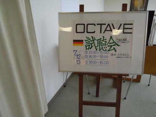 明日7/12(土)から、オクターブ製品試聴会です!_c0113001_1641088.jpg