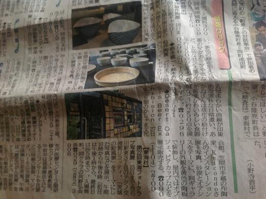 今朝の茨城新聞に、展示情報掲載していただきました!_a0213316_1717399.jpg