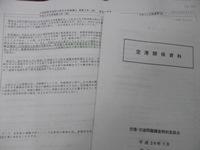 大阪国際空港は今後どうなるのか?・・・空港・交通問題調査特別委員会_c0133422_180152.jpg