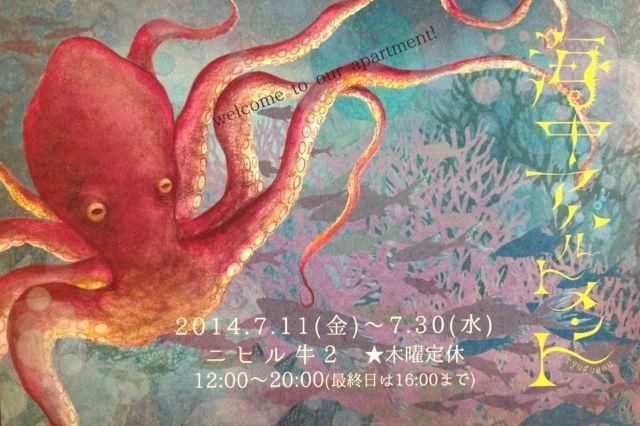 2014年に参加した展示販売_a0137727_22305731.jpg
