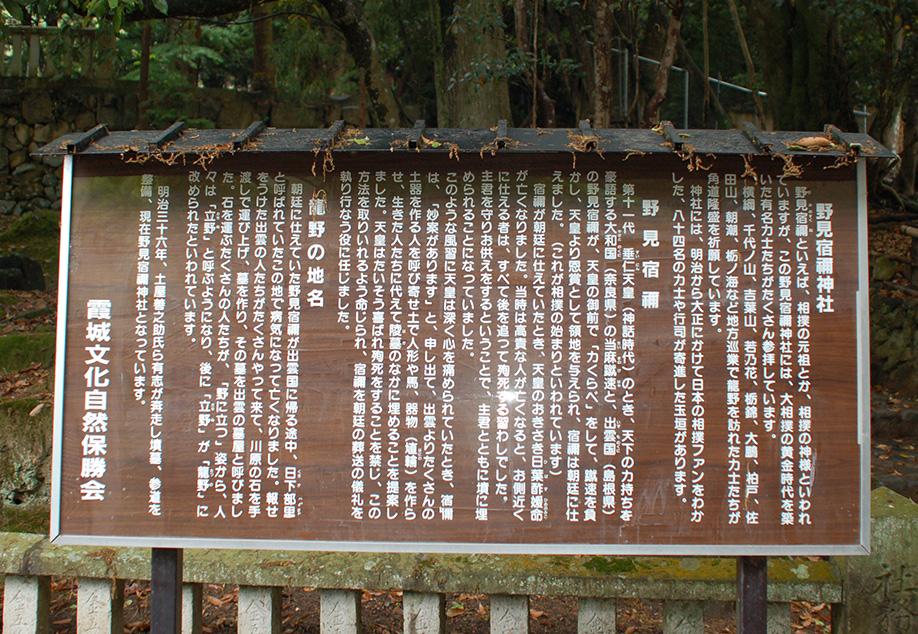 播磨の小京都、龍野をたずねて その2 「野見宿禰神社~聚遠亭」_e0158128_1954796.jpg