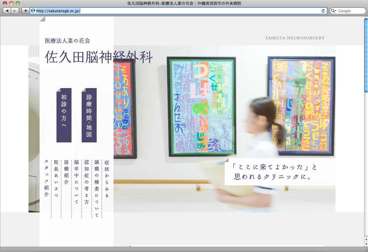 佐久田脳神経外科ウェブサイト_c0191542_8375299.jpg