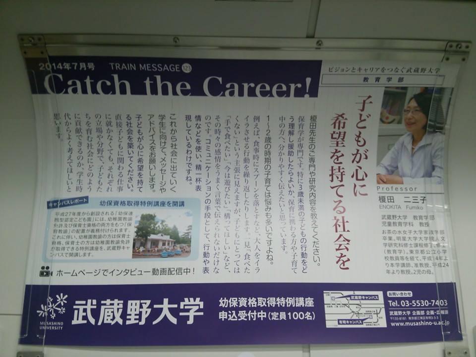 武蔵野大学の車内広告_f0138645_5375456.jpg
