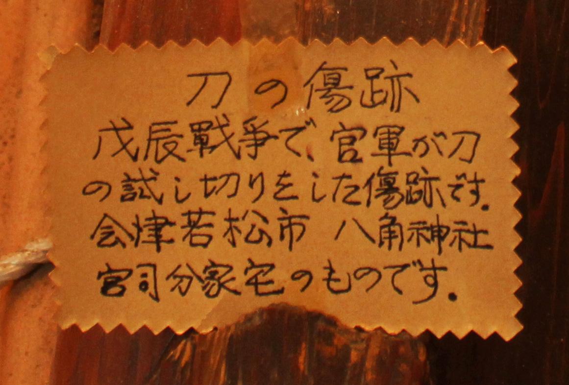 ぶらっと喜多方散策 ★宝木の主★ by ぐるっと会津_d0250986_10311940.jpg