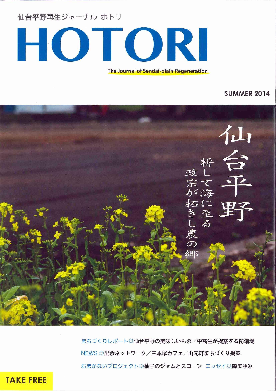 仙台平野再生ジャーナル HOTORI_d0004728_11560535.jpg