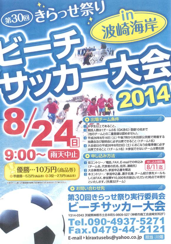 第30回きらっせ祭り&ビーチサッカー大会2014_f0229750_9365859.jpg