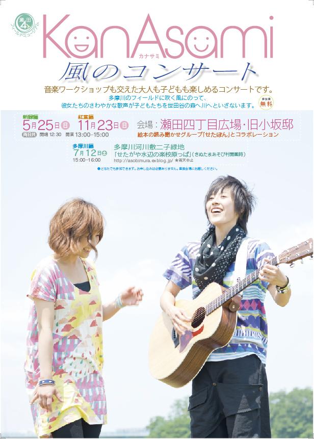 7月12日(土)KanAsami風のコンサート多摩川編_c0120851_2022615.jpg