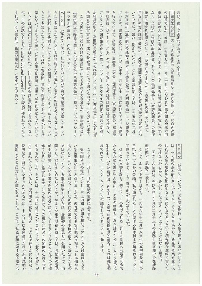 憲法便り : 岩田行雄の憲法便り・日刊憲法新聞