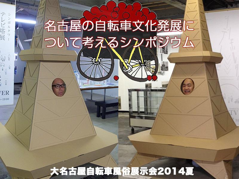 大名古屋自転車風俗展示会2014夏_f0170779_16224676.jpg