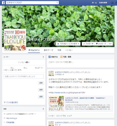 FacebookページOPENのお知らせ!_a0029090_16581477.png