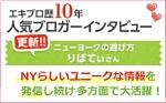 10周年記念インタビュー