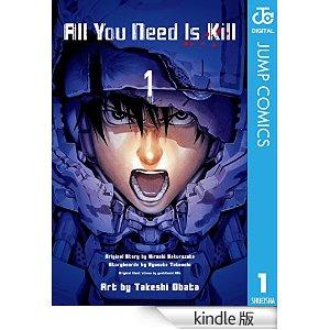 All You Need Is Kill...★1_c0092710_640089.jpg