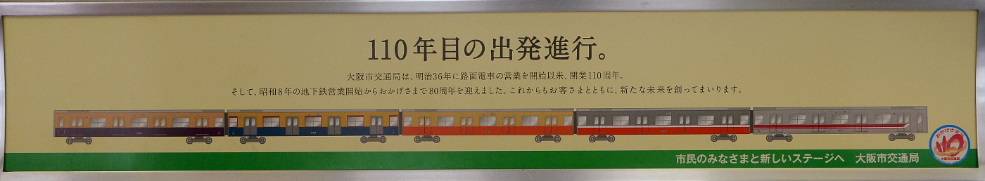 北急桃山台にて_a0251146_7353251.jpg