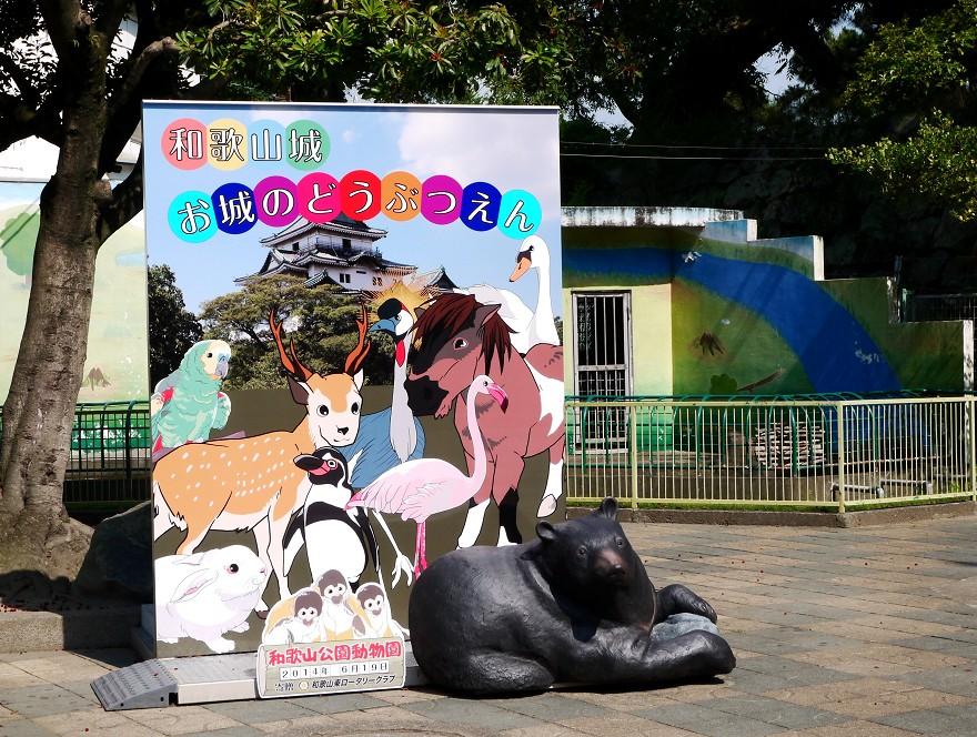 和歌山公園動物園_b0093754_2112877.jpg