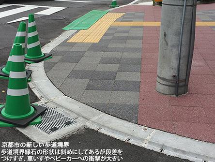 歩道境界の仕様について_c0167961_2029583.jpg