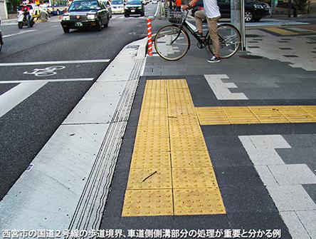 歩道境界の仕様について_c0167961_20312080.jpg