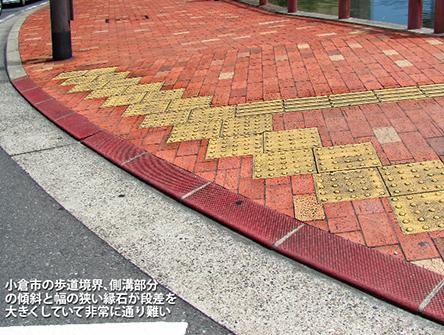 歩道境界の仕様について_c0167961_20331483.jpg