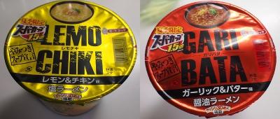 【麺】 レモチキ&ガリバタvs富士郎_b0000480_1211257.jpg