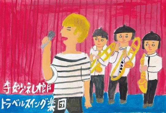 「奇妙礼太郎さん」_d0259392_14493934.jpg