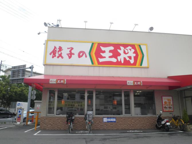 餃子の王将    伊丹緑が丘店_c0118393_1659991.jpg