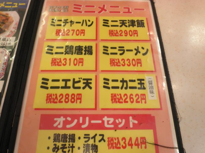 餃子の王将    伊丹緑が丘店_c0118393_1711020.jpg